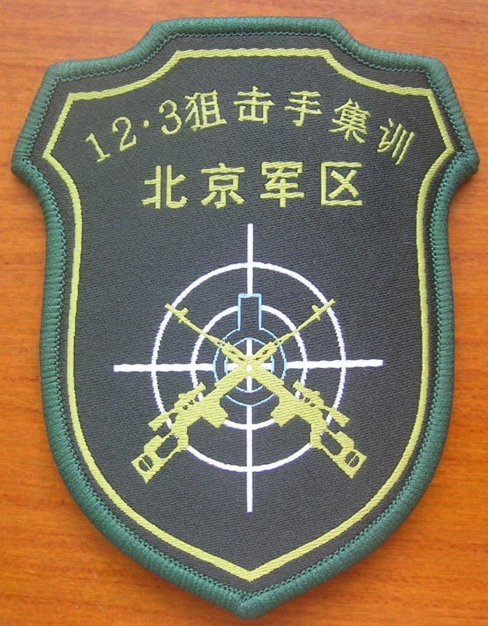 07's series China PLA Beijing Military Region Special Forces Sniper Patch