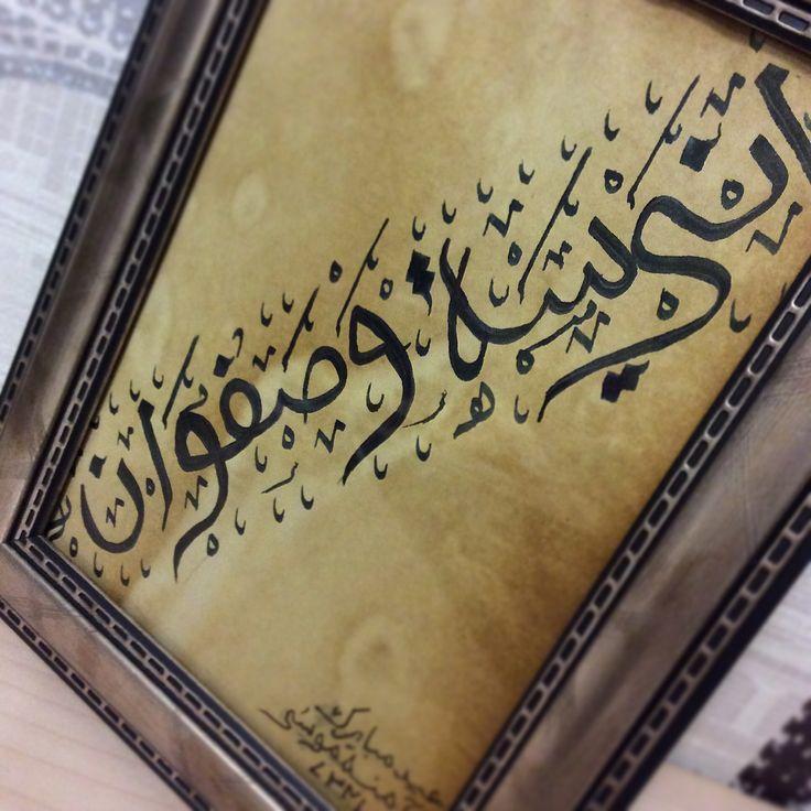 Name Frames_ Art by Aaminah Moosa