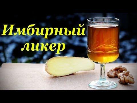 Как приготовить имбирный ликер - простой рецепт | Энциклопедия ликеров