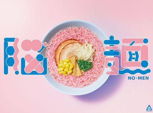 男生不要搶!女孩專屬「淡粉櫻拉麵」,日本女生全體嬌喊可愛翻了!-【LOOKin】美人時髦話題網