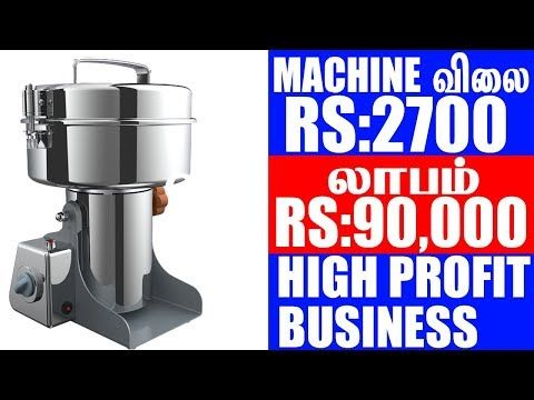 Business Ideas In Tamil :Machine விலை Rs:2700 லாபம் Rs