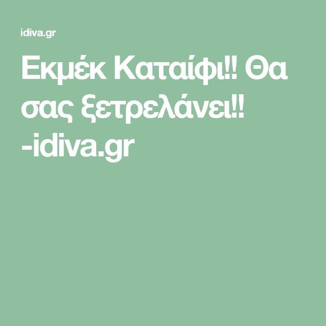 Εκμέκ Καταίφι!! Θα σας ξετρελάνει!! -idiva.gr