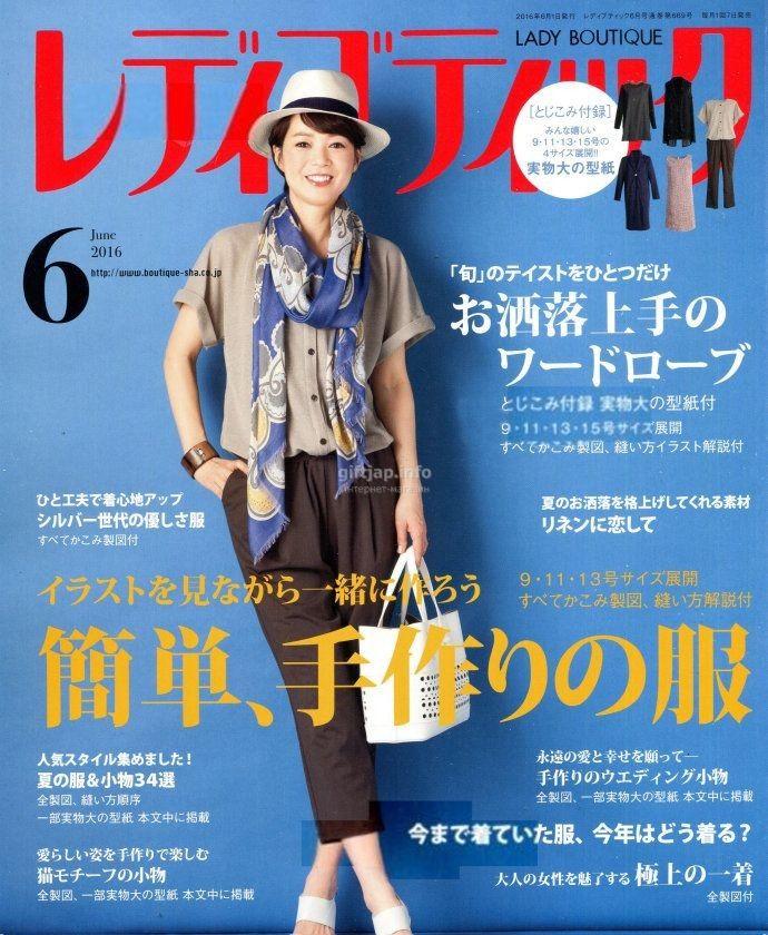 giftjap.info - Интернет-магазин | Japanese book and magazine handicrafts - Lady Boutique 2016-06