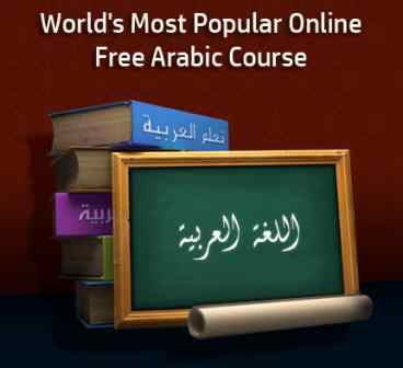 Madina Book 1 Lesson 13 Part 1| Learn Arabic Language Online. http://www.islamic-web.com/arabic-course/learn-arabic-language-online-free-in-english/