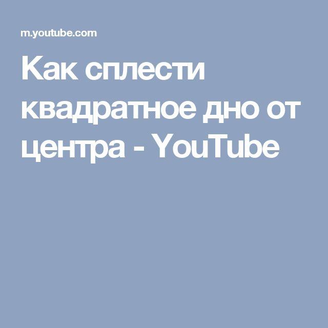 Как сплести квадратное дно от центра - YouTube
