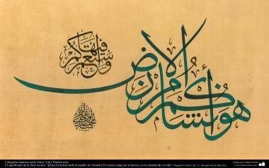 Arte islámico- Caligrafía islámica estilo Zuluz (Thuluth); Él (Dios) os hizo surgir de la tierra y os ha establecido en ella.