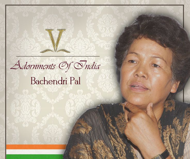 Despite various setbacks in her life Bachendri Pal has always marched towards attaining her goals. She is a live example of that 'dreams always come true, if you believe in them'. Varuna D Jani respects her and she wishes that under her guidance we have many other women making our nation proud.