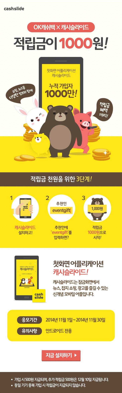 캐시슬라이드] 회원가입만 해도 1000점 적립~!