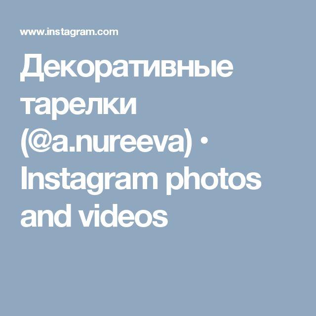 Декоративные тарелки (@a.nureeva) • Instagram photos and videos