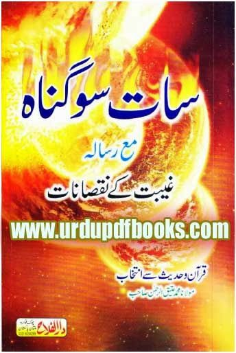 Quran And Modern Science In Urdu Pdf
