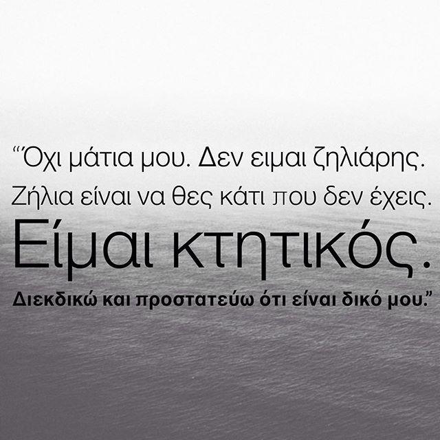 Διεκδικώ και προστατεύω ότι είναι δικό μου ✔️ #greekquotes #greekquote…