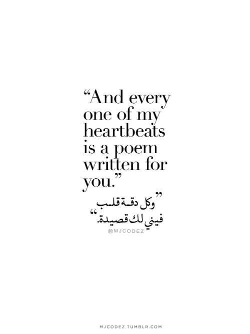 You And Me You And Me Pinterest Arabic Quotes Inspiration Love Quotes For Him In Arabic