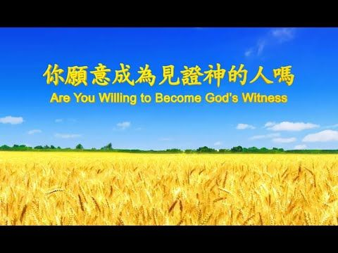 "[Almighty God] Hymn of God's Word ""Are You Willing to Become God's Witness"""
