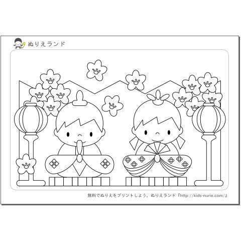 hinamatsuri coloring page free printable kids nurie occasions pinterest free printable - Picture Coloring Pages