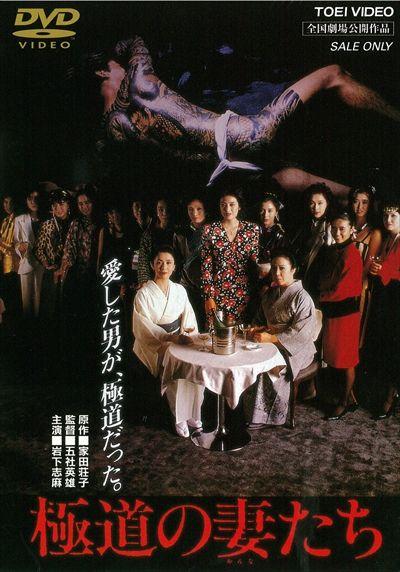 極道の妻たち ★★★3.5