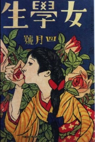 By Takehisa Yumeji (1884-1934).