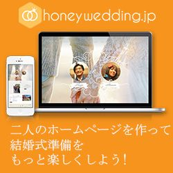 アメリカではみんな作る二人の結婚式ホームページ、日本でも人気が出てきています! 招待状だけじゃ伝わらない二人の思いを結婚式ホームページでゲストに伝える。