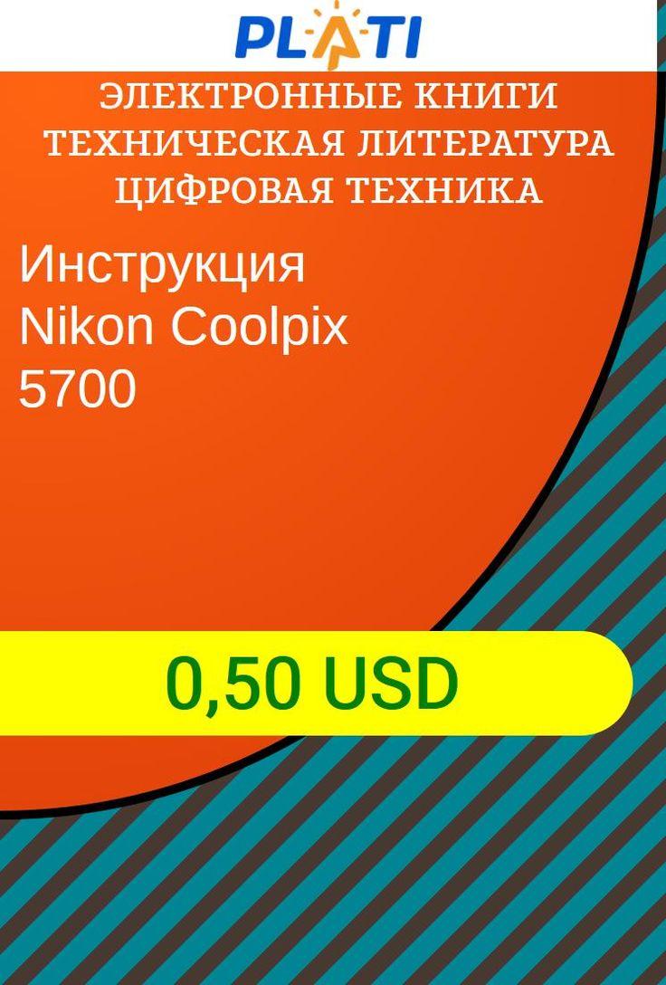 Инструкция Nikon Coolpix 5700 Электронные книги Техническая литература Цифровая техника