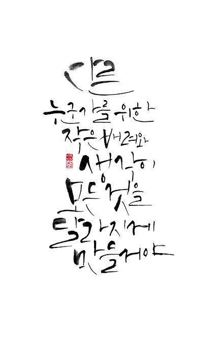 calligraphy_다른 누군가를 위한 작은배려와 생각이 모든 것을 달라지게 만들거야_곰돌이 푸 명대사