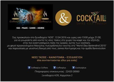 Σας προσκαλούμε στο ξενοδοχείο Κως, στην δεύτερη έκθεση Coffeeplus & Cocktailplus 12/04/2016 και ώρες από τις 13:00 - 21:00 στην πιο αναπτυσσόμενη τάση της αγοράς, αυτών των Cocktails! ΝΕΕΣ ΤΑΣΕΙΣ - ΚΑΙΝΟΤΟΜΙΑ - ΕΞΕΙΔΙΚΕΥΣΗ όλα συναντιούνται ΕΔΩ για ΕΣΑΣ!!! #inovation #Cocktail #Coffee #Giagiamas #IceStories #CoffeeStories #Professional #Bartender #Coffeeplus & #CocktailPlus