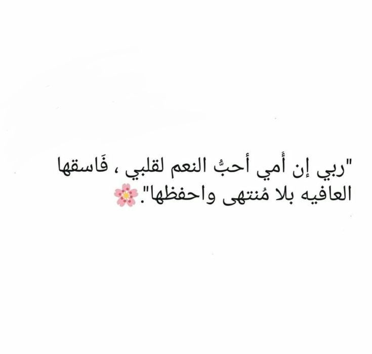 امي وابي Words Quotes Mother Quotes Beautiful Arabic Words
