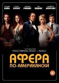 Афера по-американски Интересный сюжет, хорошая игра актеров, но не цепляет ничем, а поэтому проходит мимо...6 из 10