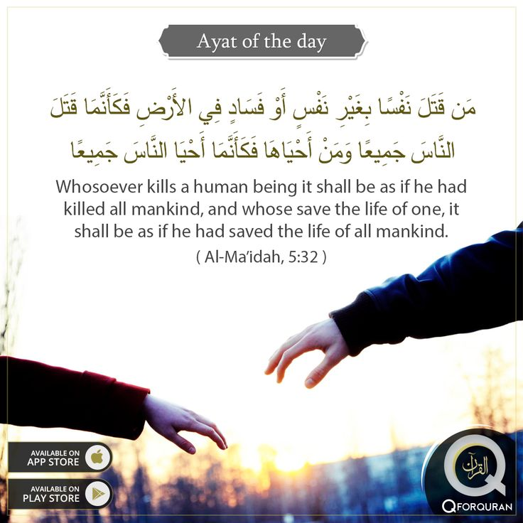 "**AYAT OF THE DAY** ""Whosoever kills a human being it shall be as if he had killed all mankind, and whose save the life of one, it shall be as if he had saved the life of all mankind."" (Al-Ma'idah, 5:32) #AyatOfTheDay #Quran #QforQuran"