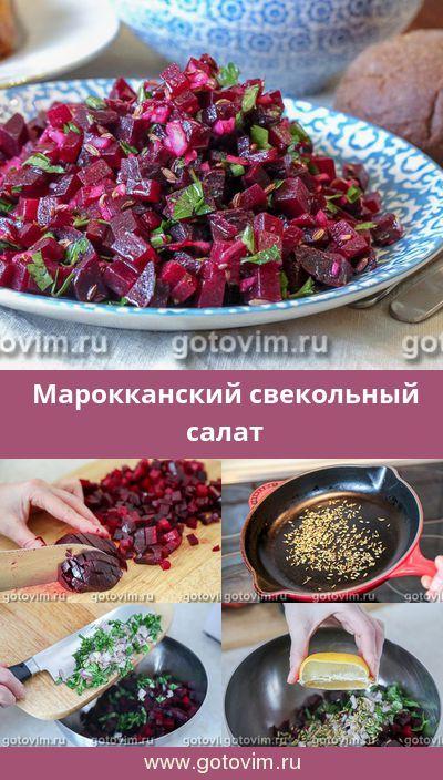 Марокканский свекольный салат. Рецепт с фoto #свекла #овощные_салаты #марокканская_кухня
