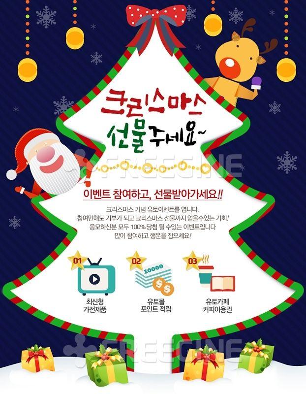 장식, 산타, 성탄절, 크리스마스, 선물상자, 루돌프, 겨울, freegine, 웹디자인, 이벤트, event, 팝업, 트리, 선물, 이벤트템플릿, 에프지아이, FGI, ET047, ET047a, ET047_008, 배너템플릿, design, webdesign, template, webtemplate, event template #유토이미지 #프리진 #utoimage #freegine 17828863
