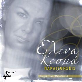 Έλενα Κοσμά - Παραισθήσεις (Digital Single)