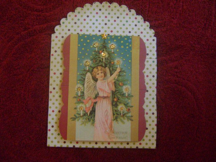 Мои первые открытки