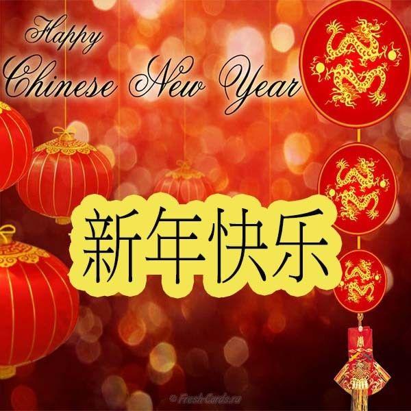 Китайский новый год открытки 2019