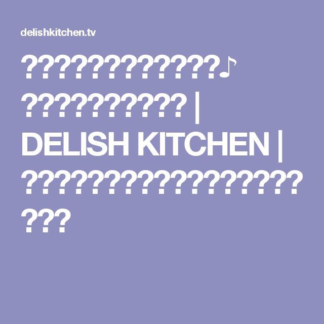 フライパンでとろける食感♪ 蒸しクレームブリュレ   DELISH KITCHEN   レシピ動画で料理の作り方が簡単に見つかる