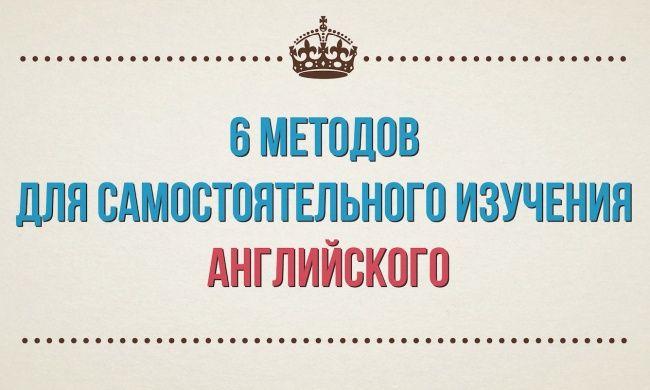 6методов для самостоятельного изучения английского