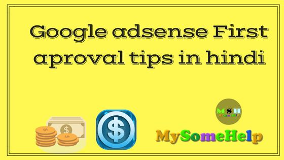 Google adsense First aproval tips in hindi