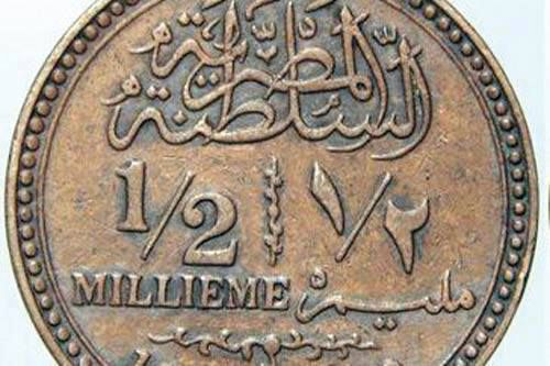 30 Best Middle Eastern Coins Images On Pinterest
