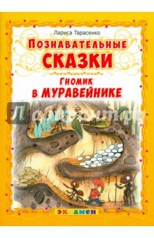 Лариса Тарасенко - Гномик в муравейнике обложка книги