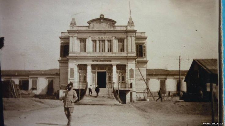 Νοσοκομειο Χιρς 1916, δωρεα της Βαρωνης Χιρς, σημερα Ιπποκρατειο Νοσοκομειο,
