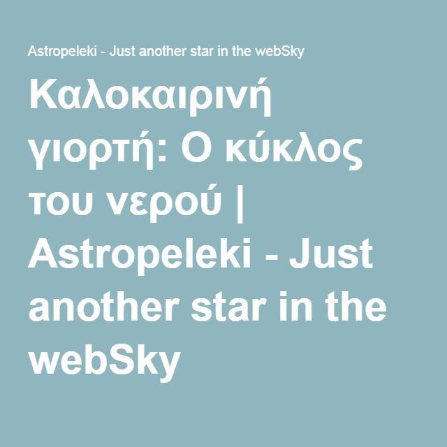 Καλοκαιρινή γιορτή: Ο κύκλος του νερού | Astropeleki - Just another star in the webSky