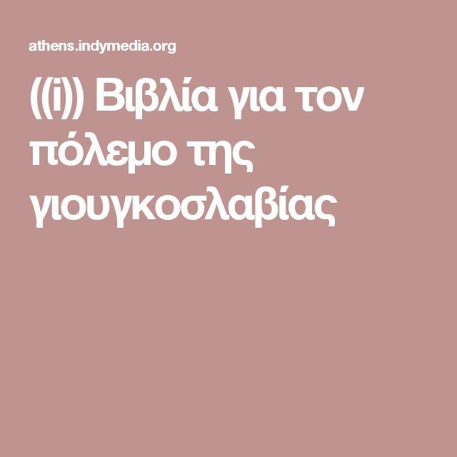 ((i)) Βιβλία για τον πόλεμο της γιουγκοσλαβίας