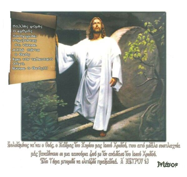 Xaoa/1Peter 2:3/May/Praise be to the God and father of our Lord Jesus Christ…
