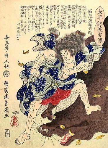 Yoshiiku - Heroes Of The Taiheiki - Yoshiharu_52   Japanese …   Flickr