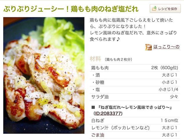 人気 1000 レシピ 鶏肉