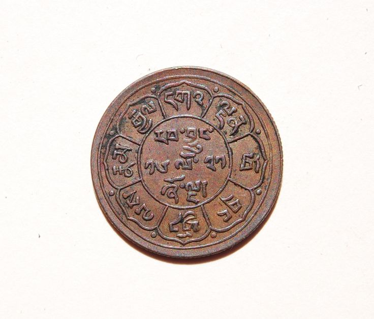 4b. Reverse side of a Tibetan 5 Sho cash coin, ca 1948.