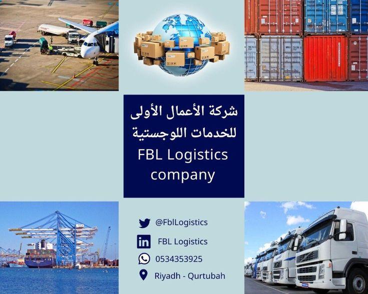 Forwarded From Fbl Logistics طلبت دعم مصانع وازالت الشعار حظر نهائي شركة الأعمال الأولى للخدمات اللوجستية تتشر Contractors Desktop Screenshot Saudi Arabia