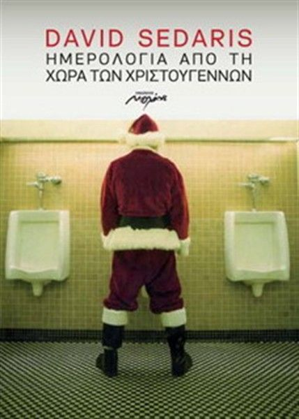 David Sedaris, Ημερολόγια από τη χώρα των Χριστουγέννων, Εκδόσεις Μελάνι [μετάφραση: Μυρσίνη Γκανά, 2011, σελ. 82]