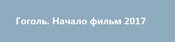 Гоголь. Начало фильм 2017 http://kinofak.net/publ/prikljuchenija/gogol_nachalo_film_2017/10-1-0-6407  1829 год. Юный Николай Гоголь служит судебным писарем в Третьем отделении Собственной Его Императорского Величества канцелярии. Он уже начинает пробовать себя в литературе, но мысли о собственной бездарности заставляют его предавать огню все написанное. Однако вскоре судьба сводит его со знаменитым следователем Яковом Петровичем Гуро, который направляется из Петербурга на окраину империи…