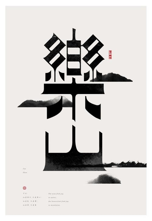 查九任的字体作品——《乐山乐水》。 智者乐水,仁者乐山; 智者动,仁者静;智者乐,仁者寿。