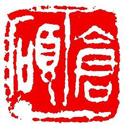 吳昌碩刻〔倉碩〕,印面長寬為2.02X2.02cm