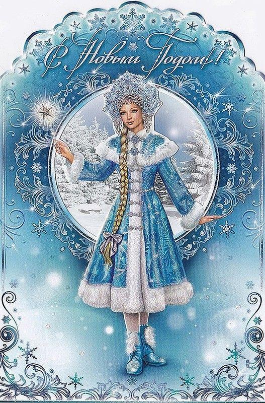 Мобильный LiveInternet Новогодние открытки - Снегурочка | koteroza - Дневник koteroza |